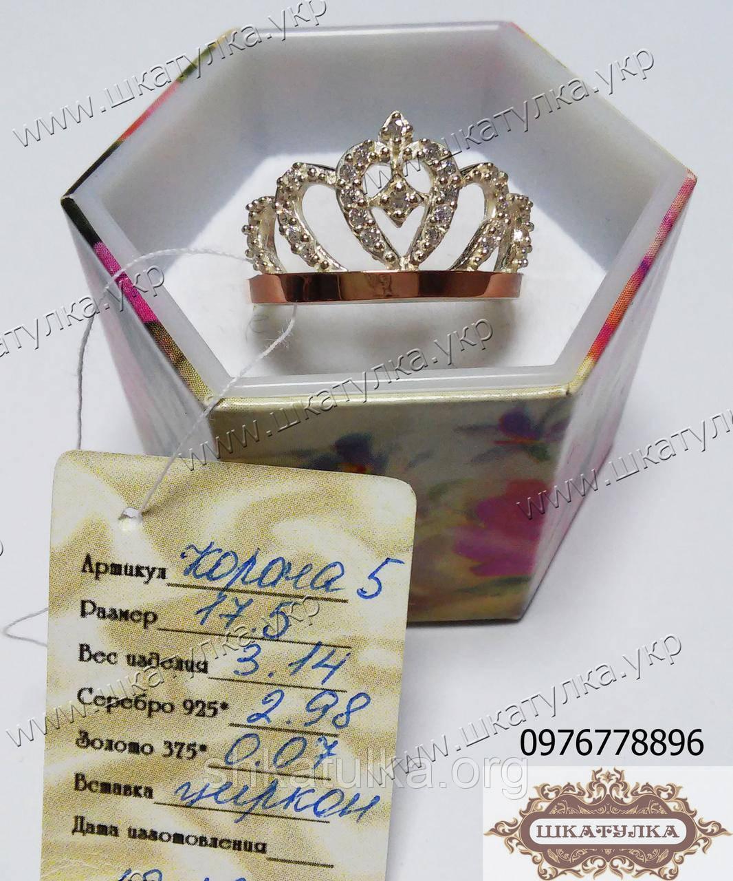 Серебряное кольцо с золотом и фианитами Корона 5