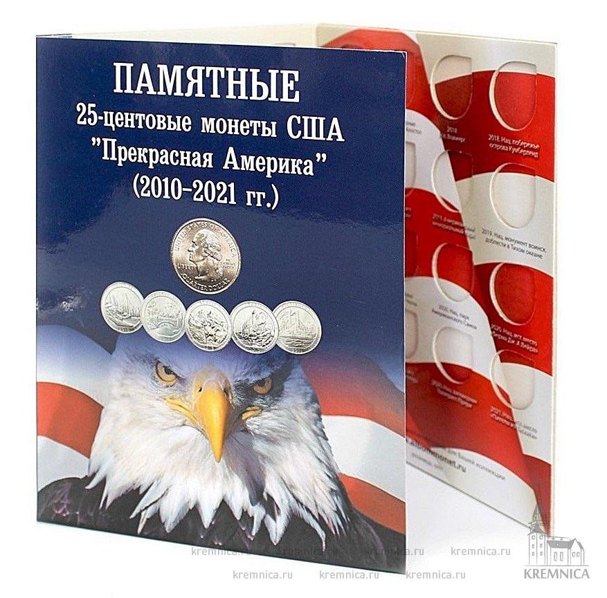 """Альбом для пам'ятних 25-центових монет США """"ПРЕКРАСНА АМЕРИКА"""" (2010-2021) парки"""