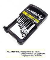 Alloid НК-2081-11К Набор ключей комбинированных, трещоточных с карданом 11 предметов, 8-19 мм.