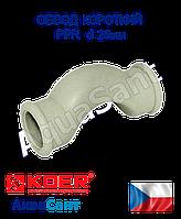 Обвод короткий PPR d 25мм Koer
