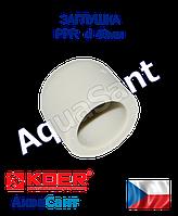 Заглушка PPR d 40мм Koer