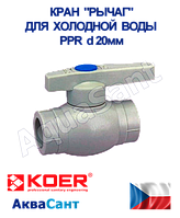 Кран шаровый PPR (рычаг) холодная вода d 20мм Koer