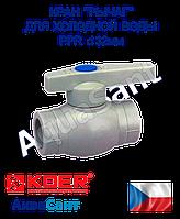 Кран шаровый PPR (рычаг) холодная вода d 32мм Koer