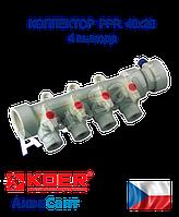 Коллектор 40х20 PPR шаровый кран на 4 выхода Koer