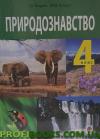 Природознавство 4 клас Гладюк Т.В, Гладюк М.М.