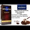 Кофе молотый Mövenpick Der Himmlische 500 гр