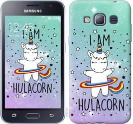 "Чехол на Galaxy J1 (2016) Duos J120H I'm hulacorn ""3976c-262-328"""