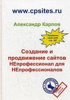 Создание и продвижение сайтов. НЕпрофессионал для Непрофессионалов. 2-е изд., перераб. и доп