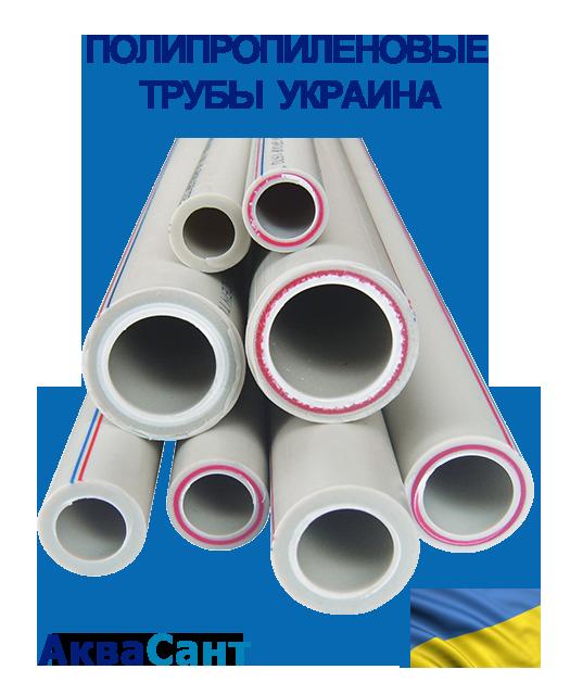 Полипропиленовые трубы vs plast (украина)