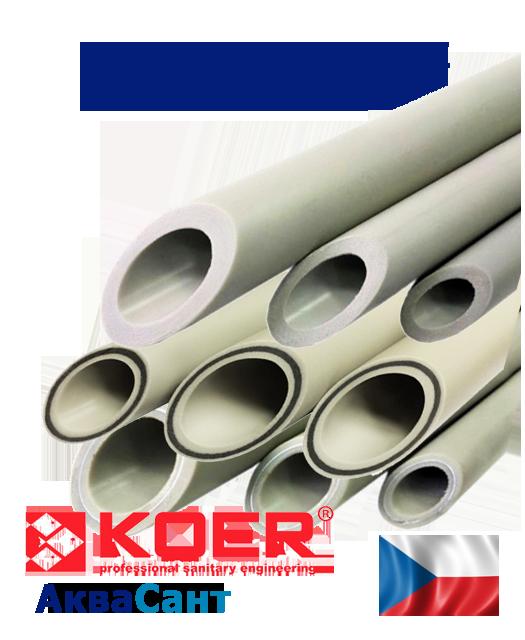 Полипропиленовые трубы Koer (Чехия)