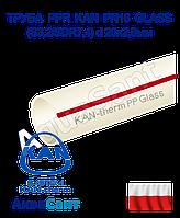 Труба полипропиленовая KAN PN16 (S3,2/SDR7,4) Glass d 20х2,8мм, отопление