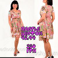 5683f750b55d Платье , интернет магазин женской одежды, шифоновое , пл 008-7