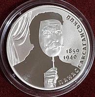 Монета Украины 2 грн 2019 г. Панас Саксаганский, фото 1