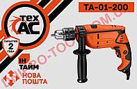 Дрель ударная Tex.AC ТА-01-200 Техас