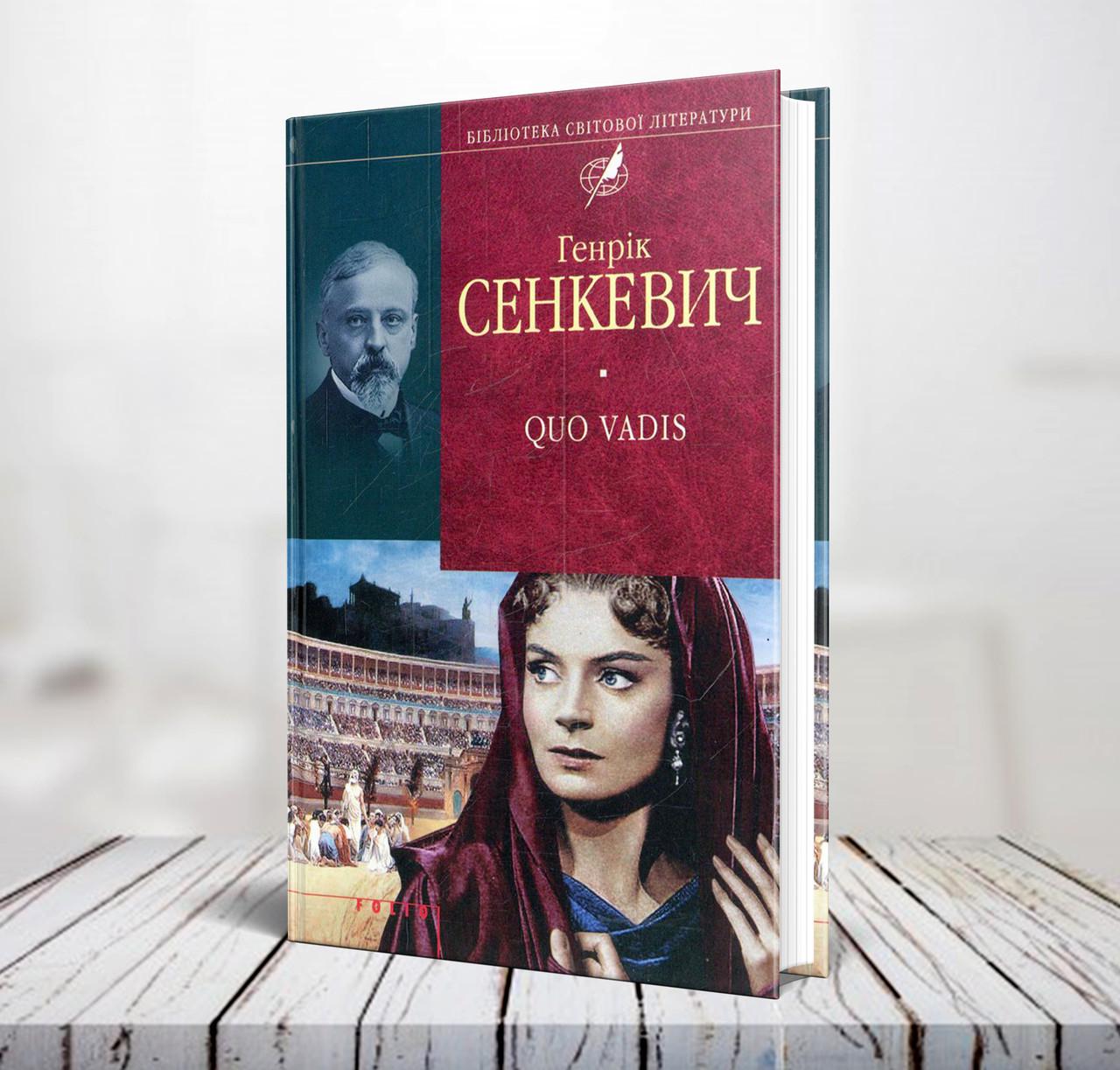 """""""Quo vadis"""" Генрік Сенкевич"""