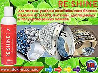 СВОД RE:SHINE концентрат для чистки золота, платины, драгоценных камней 250 мл.