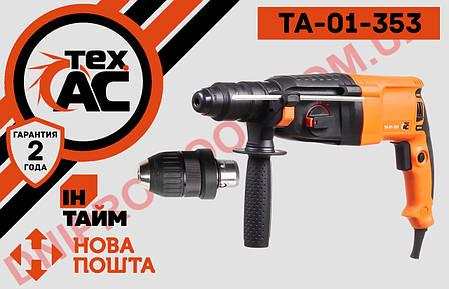 Перфоратор прямой Tex.AC ТА-01-353 Техас, фото 2