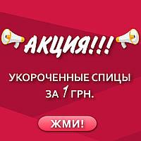 Акция! Спицы за 1 грн!!!