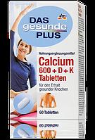 DGP комплекс витаминов для костей и зубов Calcium 600 + D + K Tabletten 60шт