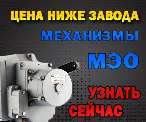 Механизм МЭО
