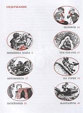 Живая шляпа и другие рассказы Носов Н.  , фото 2