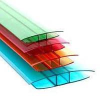 Соединительный Н-профиль 6 мм x 1 м/п синий, красный, зеленый, жёлтый, молочный
