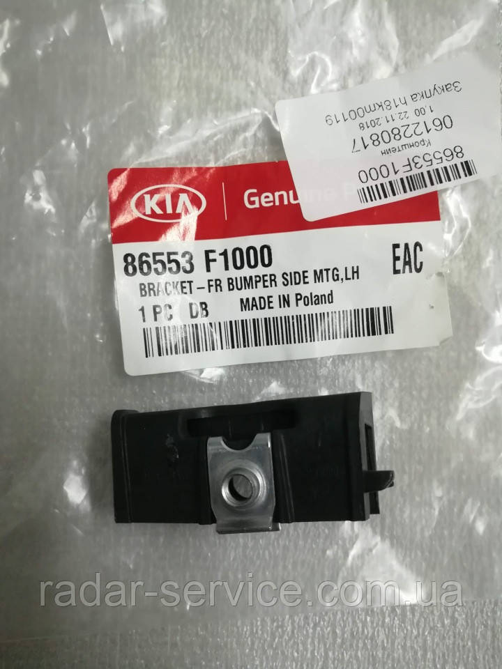 Кронштейн переднего бампера левый, KIA Sportage 2019- Qle, 86553f1000