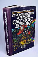 """Книга: """"Строительство и ремонт садового домика"""", справочное издание домашнего мастера"""