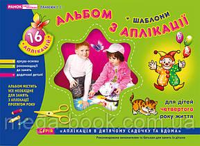 Альбом з аплікації. Молодша група (3-4 роки) Панасюк