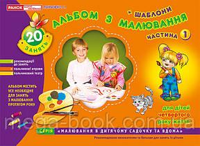 Альбом з малювання. Молодша група, 3-4 роки. Частина 1 Панасюк