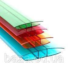 Соединительный Н-профиль 8 мм x 1 м/п синий, красный, зеленый, жёлтый, молочный