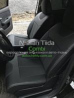 Авточехлы модельные Nissan Tiida I рестайлинг (2010-2014)