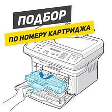 Подбор по номеру (коду) картриджа Samsung