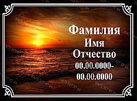 ТАБЛИЧКИ НА ХРЕСТ МЕТАЛЕВІ БЕЗ ФОТО З КРІПЛЕННЯМ И ОТВОРАМИ ЗА 1 ГОДИНУ