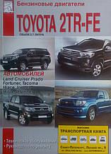 Бензиновые двигатели  TOYOTA 2TR-FE   Объем 2,7л  • Техническое обслуживание  • Ремонт