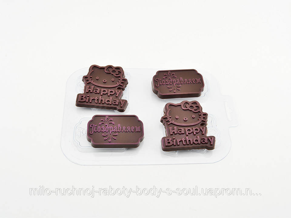 Пластиковая форма для шоколада Шоко-поздравляшки