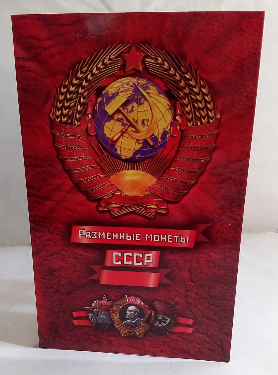Альбом-планшет для разменных монет СССР