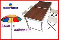 Стол раскладной и стулья для пикника + зонт в подарок!!!