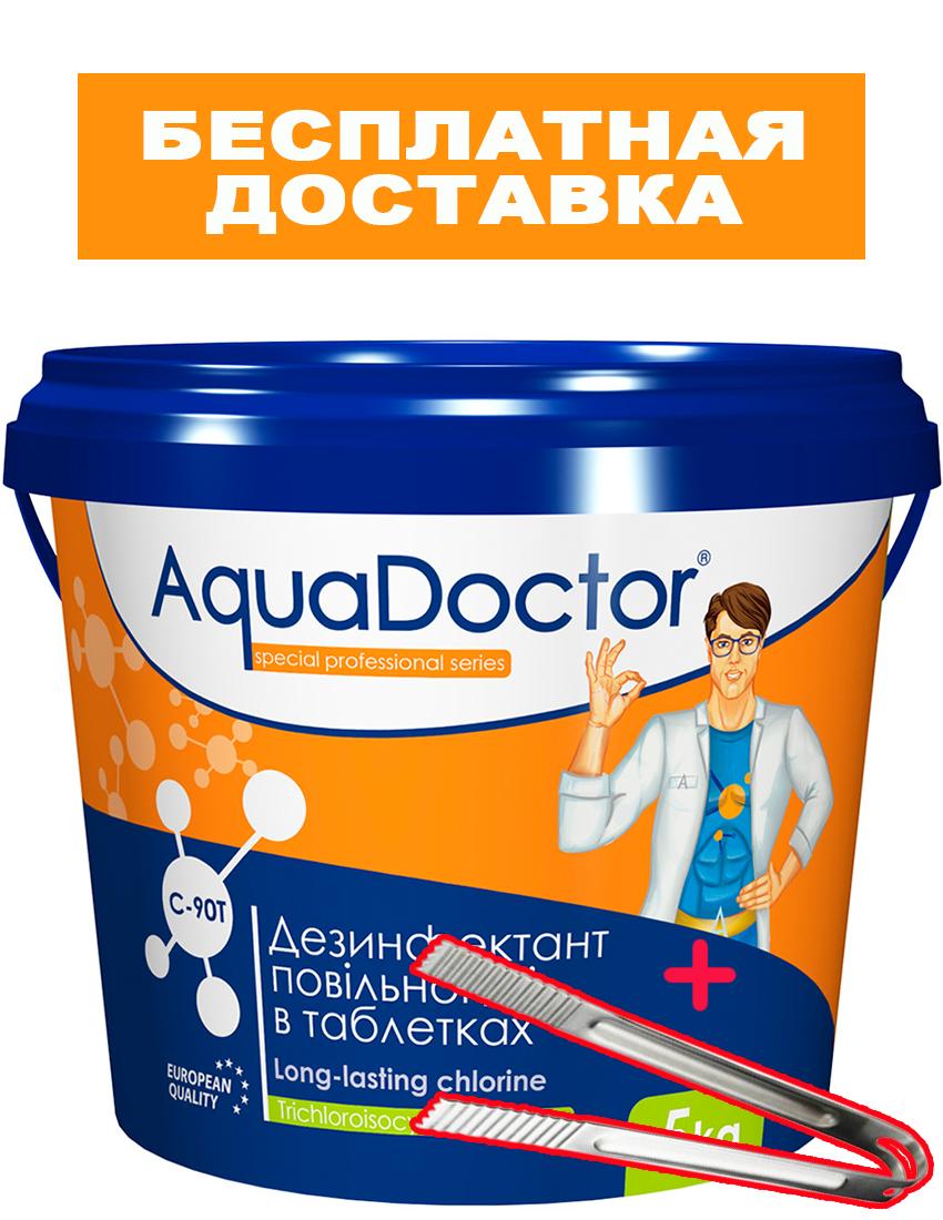 AquaDoctor C-90T (5 кг). Медленный (длительный) хлор. Химия для бассейнов