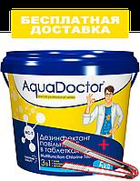 🔥✅AquaDoctor MC-T (5 кг). Комбинированное средство 3 в 1. Химия для бассейнов
