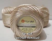 Нитки пряжа для вязания вискозная TULIP Тулип от YarnArt Янрарт № 404 - св. беж