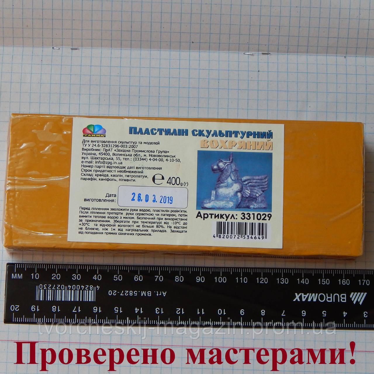 Пластилин ''Скульптурный'', охра 400 г.