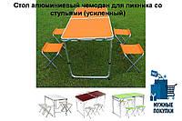 Стол алюминиевый чемодан для пикника со стульями (усиленный)