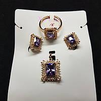 """Комплект бижутерии """"серьги, кулон, кольцо с фиолетовым камнем"""" xuping  позолота 18к"""