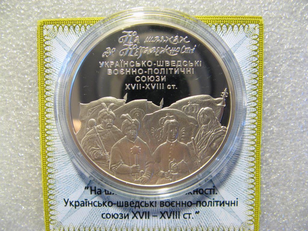 На Шляхах до Незалежності 2008 Банк Серебро