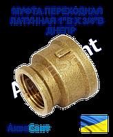 """Муфта переходная латунная 1""""в х 3/4""""в Днепр, фото 1"""