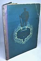 "Книга: Еріх Распе, ""Пригоди Мюнхаузена"", антикваріат"