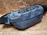 Сумка на пояс off-white спортивні барсетки сумка жіночий і чоловічий поясні сумки тільки оптом, фото 2