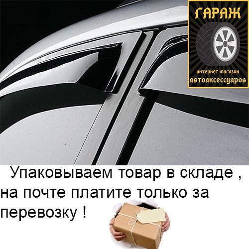 "Дефлекторы окон Hyundai Accent 10-16 седан на скотче ""Autoclover"" A126"