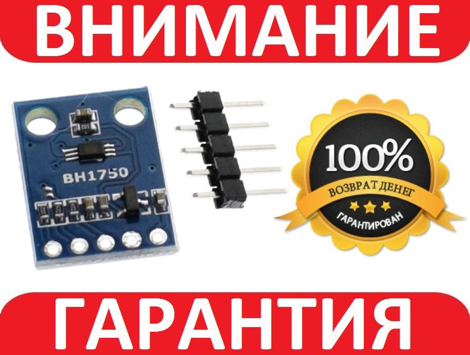 Датчик освещенности цифровой GY-302 BH1750FVI, модуль Arduino